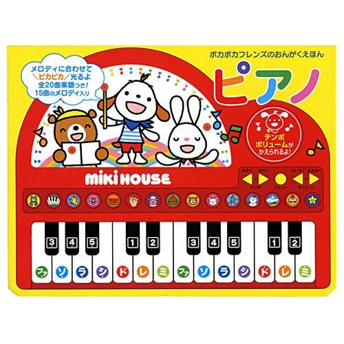 ミキハウス・ポカポカフレンズのおんがくえほん(ピアノ・17-1332-357)