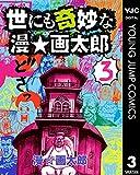 世にも奇妙な漫☆画太郎 3 (ヤングジャンプコミックスDIGITAL)