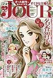 Jour(ジュール)すてきな主婦たち 2016年6月号[雑誌]