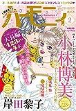 ハーモニィRomance2017年2月号 [雑誌] (ハーモニィコミックス)