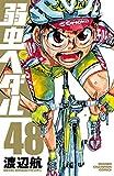 弱虫ペダル 48 (少年チャンピオン・コミックス)