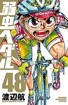 [渡辺航]の弱虫ペダル 48 (少年チャンピオン・コミックス)