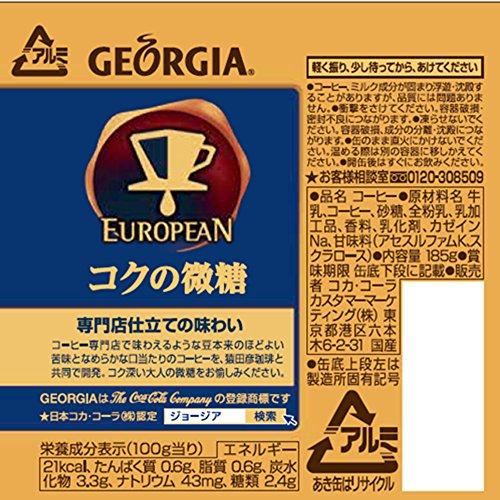 ジョージア ヨーロピアン コクの微糖 185g