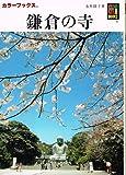 鎌倉の寺 (カラーブックス)