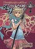 死がふたりを分かつまで 15巻 (デジタル版ヤングガンガンコミックス)