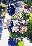 しままん (2) (カドカワコミックス・エース)