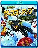 サーフズ・アップ [Blu-ray]