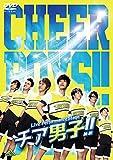 Live Performance Stage「チア男子!!」[DVD]