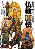 仏教画伝 極彩色で蘇った一〇八の仏尊