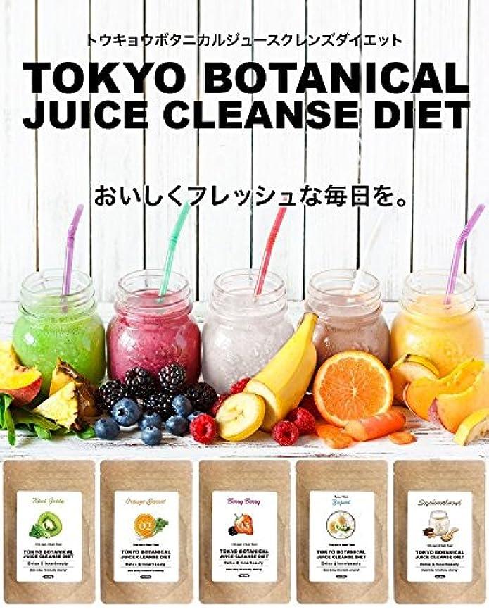 早い古くなったオフセットTOKYO BOTANICAL JUICE CLEANSE DIET(Orange Carrot)