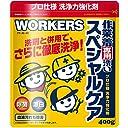 WORKERS 作業着専用洗い スペシャルケア 400g (漂白剤 除菌剤 洗浄力強化剤)