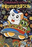 にゃんたんのゲームブック 宇宙なぞなぞ大ぼうけん―にゃんたんシリーズ (ポプラ社の新・小さな童話)