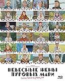 神聖なる一族24人の娘たち アレクセイ・フェドルチェンコ監督 B...[Blu-ray/ブルーレイ]