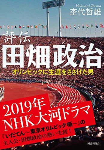 評伝 田畑政治: オリンピックに生涯をささげた男 / 杢代哲雄