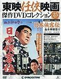 東映任侠映画DVDコレクション 25号 (日本侠客伝 血斗神田祭り) [分冊百科] (DVD付) (東映任侠映画傑作DVDコレクション)