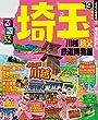 るるぶ埼玉 川越 秩父 鉄道博物館'19 (るるぶ情報版 (国内))