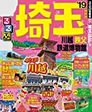 るるぶ埼玉 川越 秩父 鉄道博物館'19 (るるぶ情報版(国内))