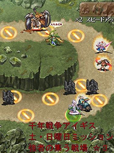 ビデオクリップ: 千年戦争アイギス 土・日曜日ミッション 強者の集う戦場 ☆3