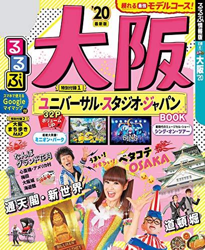 るるぶ大阪'20 (るるぶ情報版(国内))