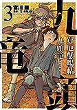 買厄懸場帖 九頭竜KUZURYU 3 (SPコミックス)