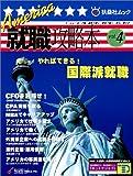 アメリカ就職攻略本 vol.4 (扶桑社ムック 役に立つ攻略本シリーズ) 画像