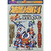 スーパーロボット大戦64&スーパーロボット大戦リンクバトラー 完全攻略ガイド(電撃攻略王)