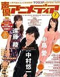 声優アニメディア 2008年 07月号 [雑誌] 画像