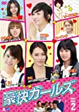 豪快ガールズ DVD-BOX 2