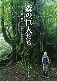 森の巨人たち: 巨樹と出会う―近畿とその周辺の山