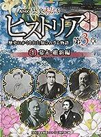 NHK歴史秘話ヒストリア―歴史にかくされた知られざる物語 第3章〈4〉幕末・維新編