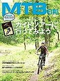 MTB日和 Vol.39 (タツミムック)