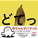 シナぷしゅ絵本 どてっ (エンブックスの赤ちゃん絵本)