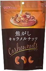 東洋ナッツ 焦がしキャラメルナッツ カシューナッツ 75g