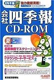 会社四季報CD-ROM2007年3集夏号