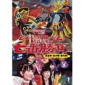 ももクロChan Presents 「ももいろクローバーZ 試練の七番勝負」 vol.3 [DVD]