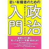 若い有権者のための政治入門: 18歳から考える日本の未来