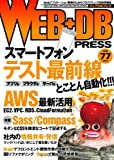 WEB+DB PRESS Vol.77