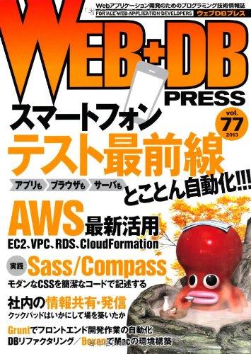 WEB+DB PRESS Vol.77の詳細を見る