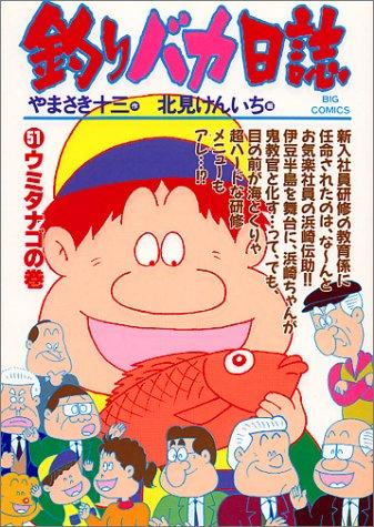 釣りバカ日誌 51巻