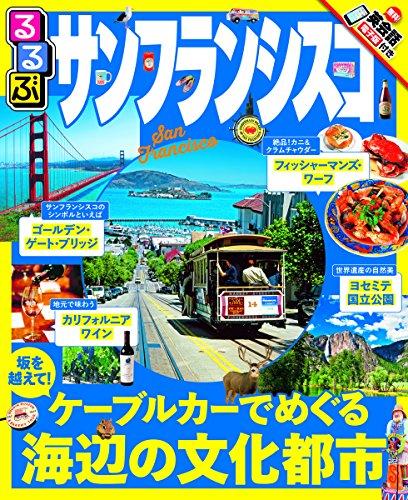 るるぶサンフランシスコ (るるぶ情報版海外)