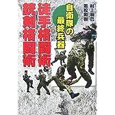 自衛隊の最終兵器 徒手格闘術&銃剣格闘術 (ARIADNE MILITARY)
