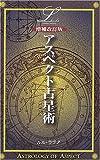 アスペクト占星術 (エル・ブックスシリーズ)