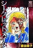 シークレットメイク (ぶんか社コミックス)