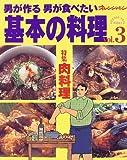 男が作る男が食べたい基本の料理 (Vol.3) (Orange page books)