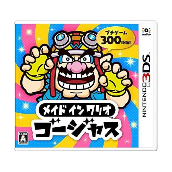 メイド イン ワリオ ゴージャス - 3DSの商品画像