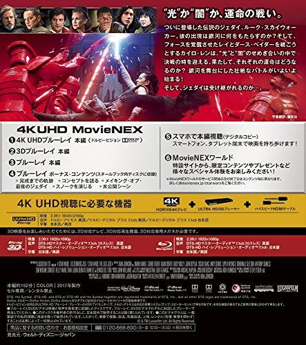 スター・ウォーズ/最後のジェダイ 4K UHD MovieNEX プレミアムBOX(数量限定) [4K ULTRA HD + 3D + Blu-ray + デジタルコピー(クラウド対応)+MovieNEXワールド]