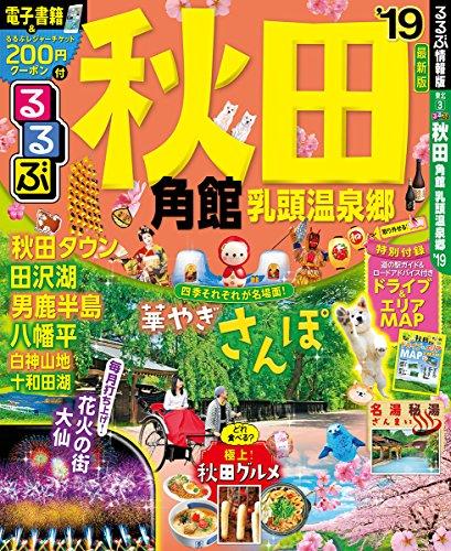 るるぶ秋田 角館 乳頭温泉郷'19 (るるぶ情報版 東北 3)