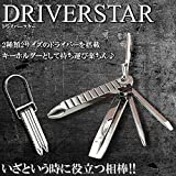 My Vision ドライバー キーホルダー プラス マイナス 2サイズ 修理 工具 小型 MV-DRV-STR