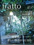 fratto vol.17 -建築家×オーナー-(ポストカード付き) 画像