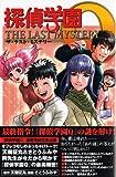 探偵学園Q(キュウ) the last mystery (KCデラックス)